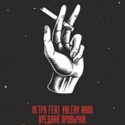METRA feat VALERY ARNO-Вредная привычка