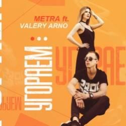 METRA feat Valery Arno-Угораем