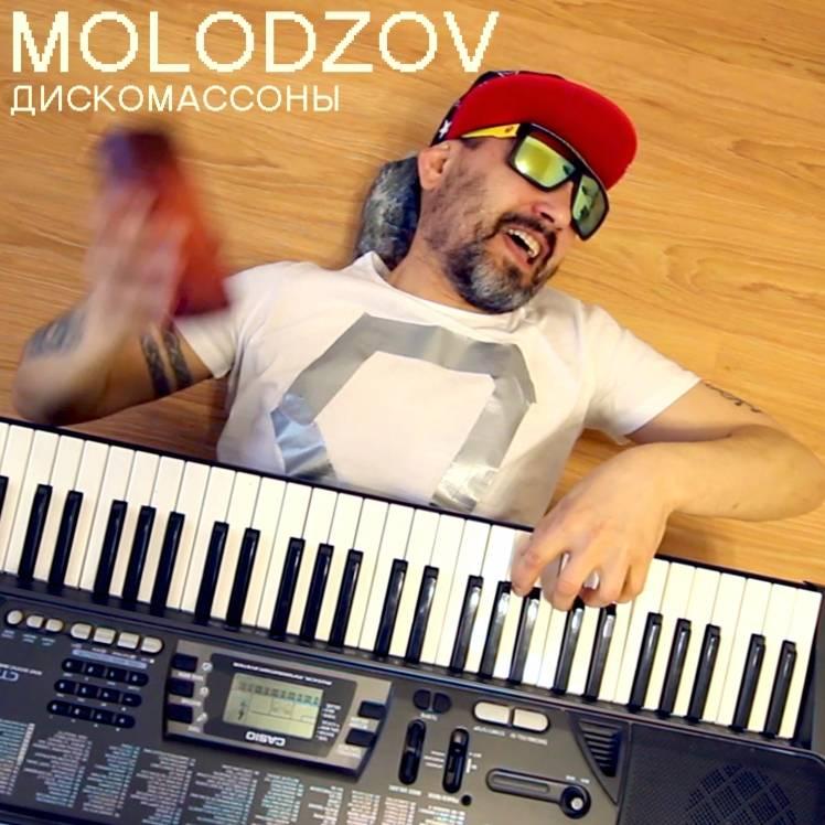 MOLODZOV-Дискомассоны