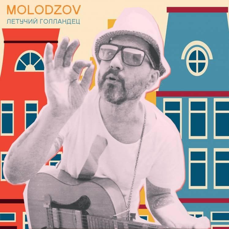 MOLODZOV-Летучий голландец