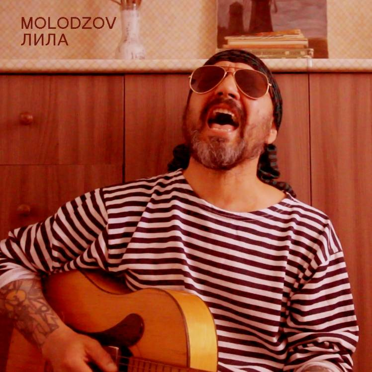 MOLODZOV-Лила