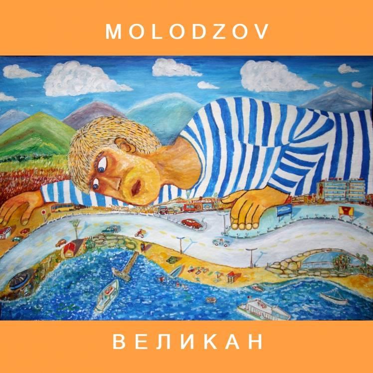 MOLODZOV-Великан