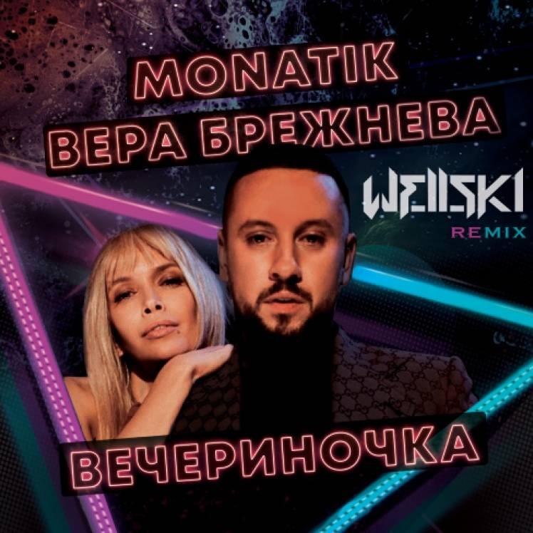 MONATIK  Вера Брежнева-Вечериночка Wellski Remix