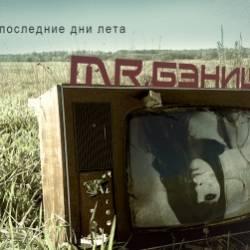 MRБЭНИШ-Новая игра