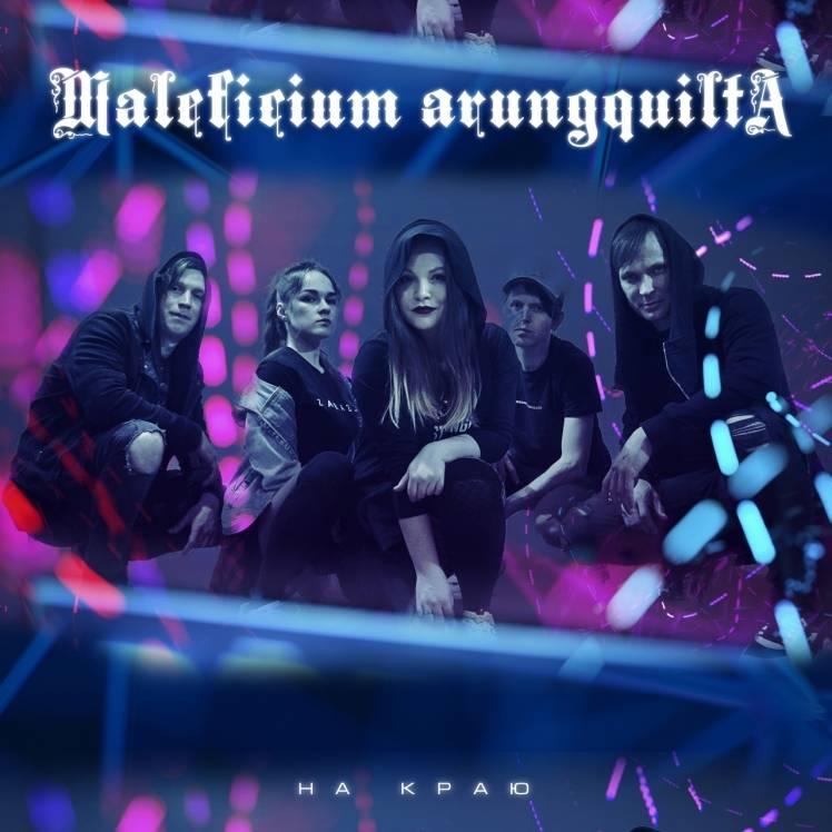 Maleficium Arungquilta-На краю