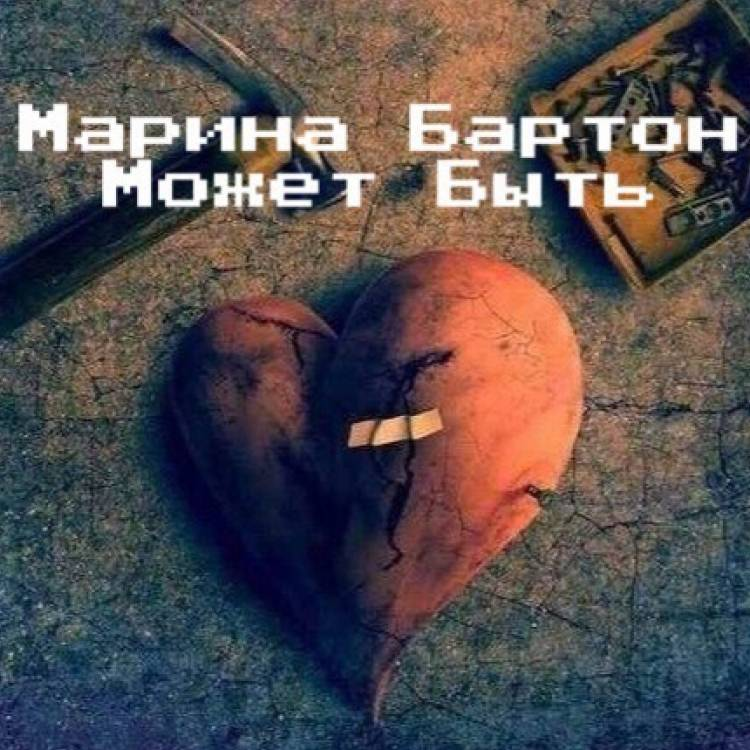 Марина Бартон-Может Быть