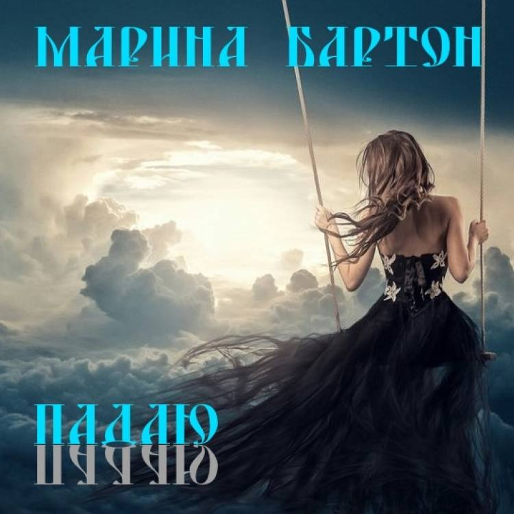 Марина Бартон-Падаю