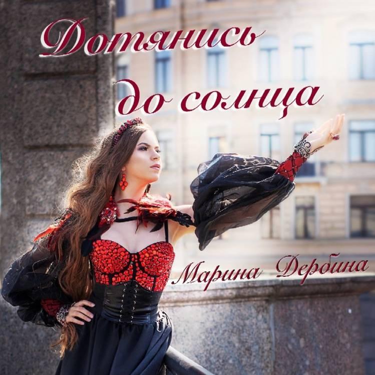 Марина Дербина-Дотянись до солнца