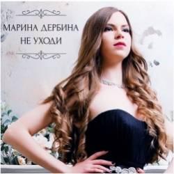 Марина Дербина-Не уходи