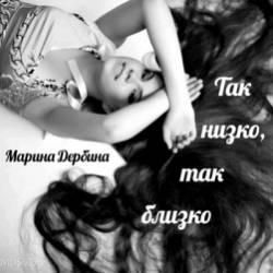 Марина Дербина-Так низко так близко