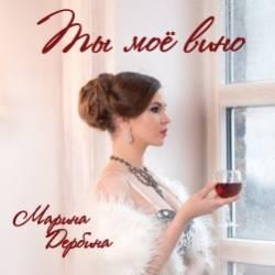 Марина Дербина-Ты моё вино