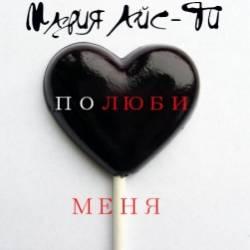 Мария Айс-Ти-Полюби меня
