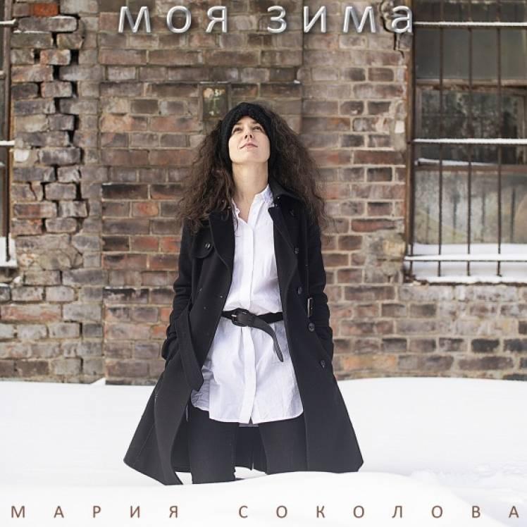 Мария Соколова-Моя зима