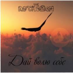 The Rockgasm - Дай Волю Себе