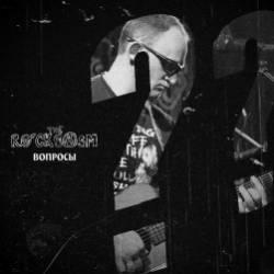 The Rockgasm - Вопросы