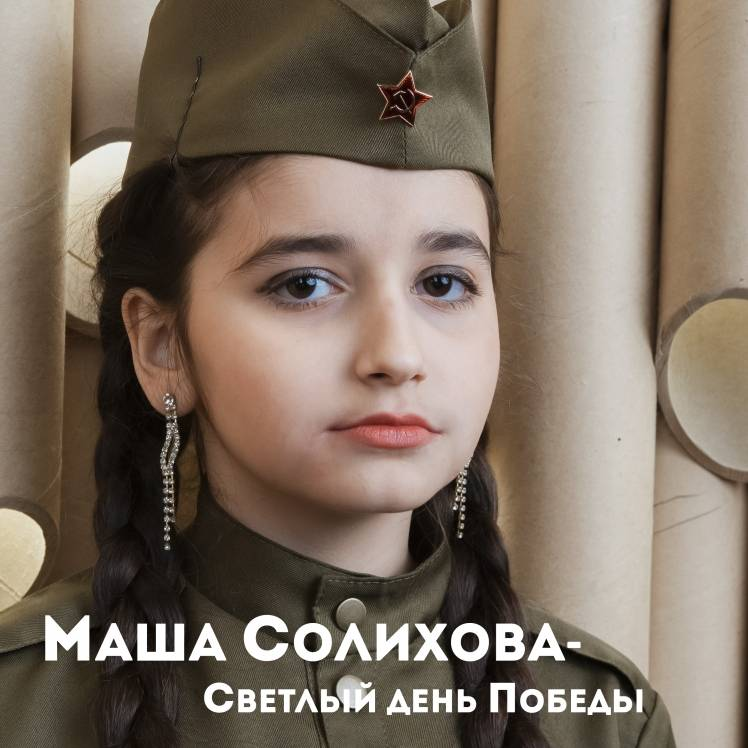 Маша Солихова-Светлый День Победы