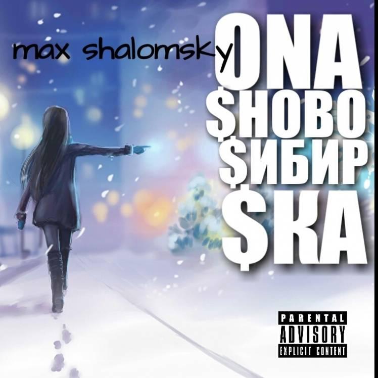 Max Shalomsky-Она С Новосибирска