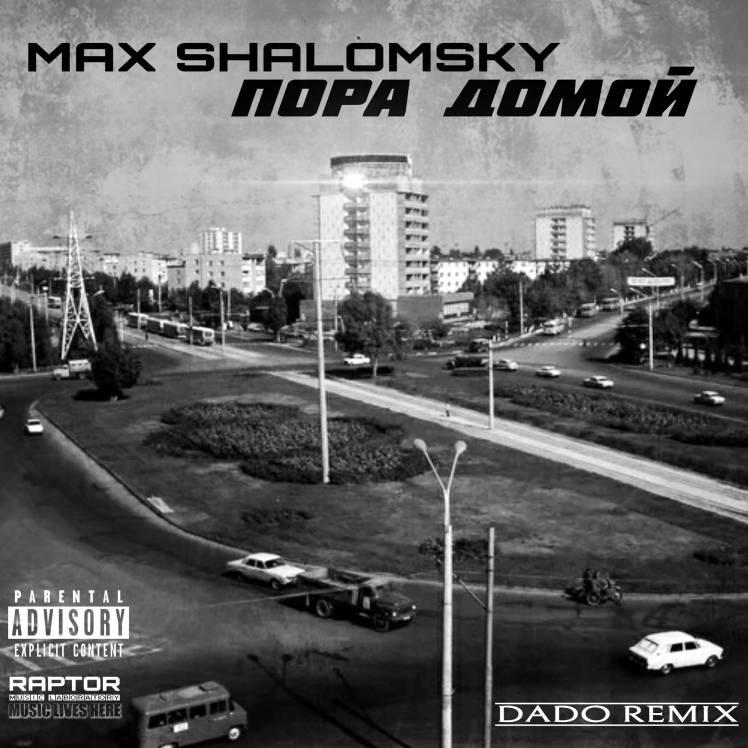Max Shalomsky-Пора Домой