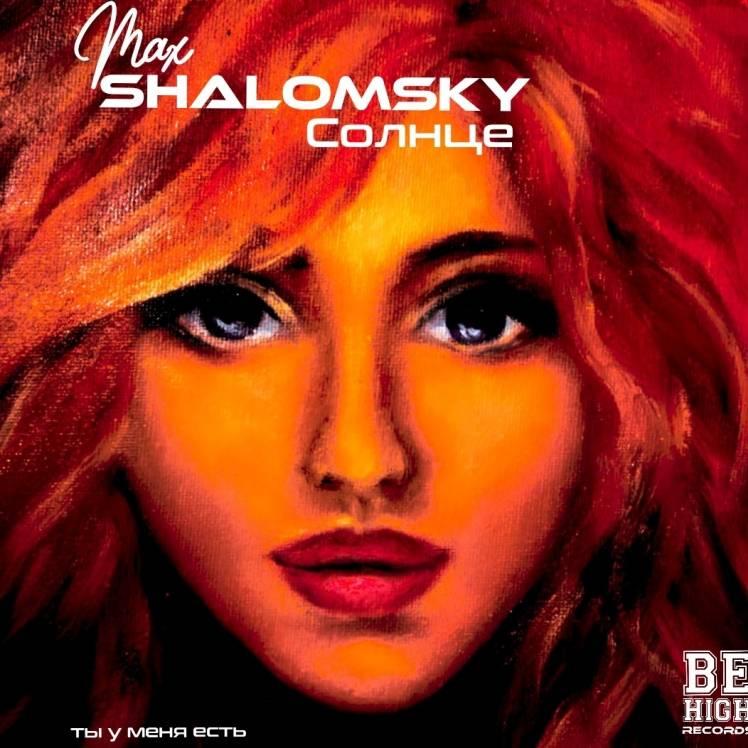 Max Shalomsky-Солнце