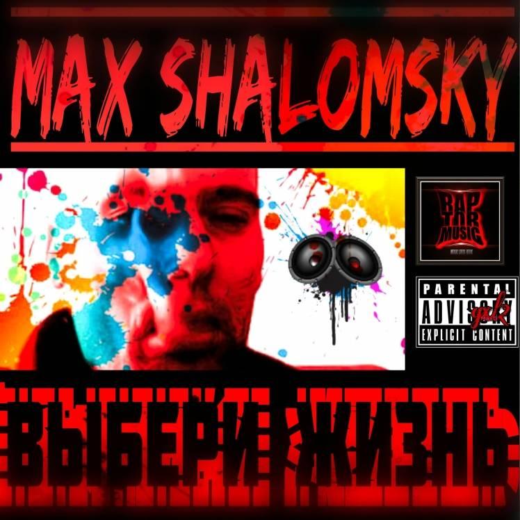 Max Shalomsky-Выбери Жизнь