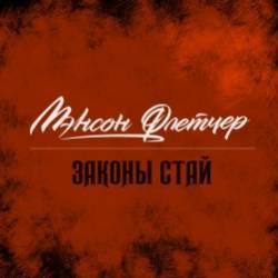 Мэнсон Флетчер-Законы Стай