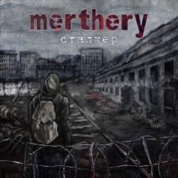 Merthery-Сталкер