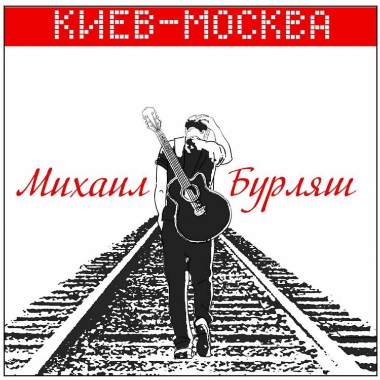 Михаил Бурляш-Спека