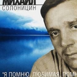 Михаил Солоницин-Сергей Есенин Песнь о собаке  Муз Михаил Солоницин