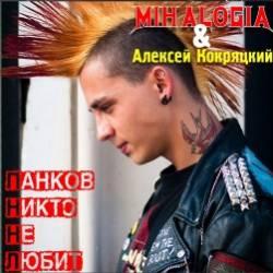 Mihalogia  Алексей Кокряцкий-Панков никто не любит