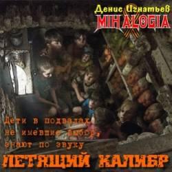 Mihalogia  Денис Игнатьев-Летящий калибр