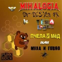 Mihalogia  Dr DISka FX-Пчела и мёд Тёма LаймЪ кавер