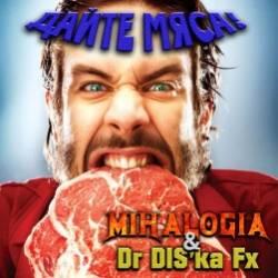 Mihalogia  Dr DISka Fx-Дайте мяса