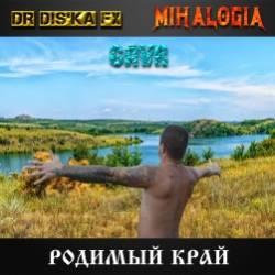 Mihalogia  Dr DISka Fx-Родимый край