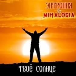 Mihalogia  Энтропия-Твоё Солнце