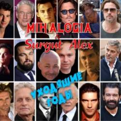 Mihalogia  Surgut Alex-Уходящие годы Instrumental