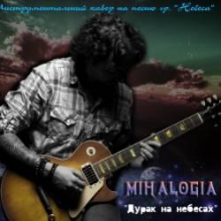 Mihalogia-Дурак на небесах Небеса Cover