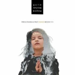Milena Rybakova  FashionBookKids-Дети против Войны