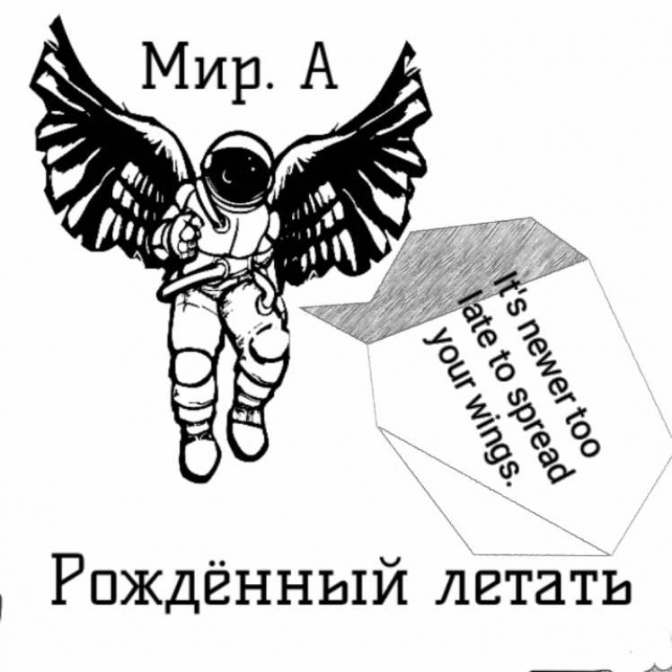 МирА-Рожденный летать
