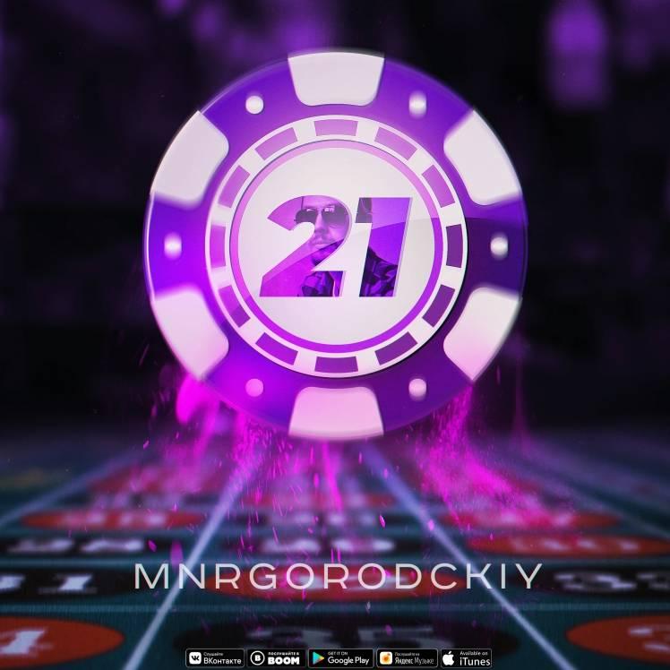 Миргородский-21