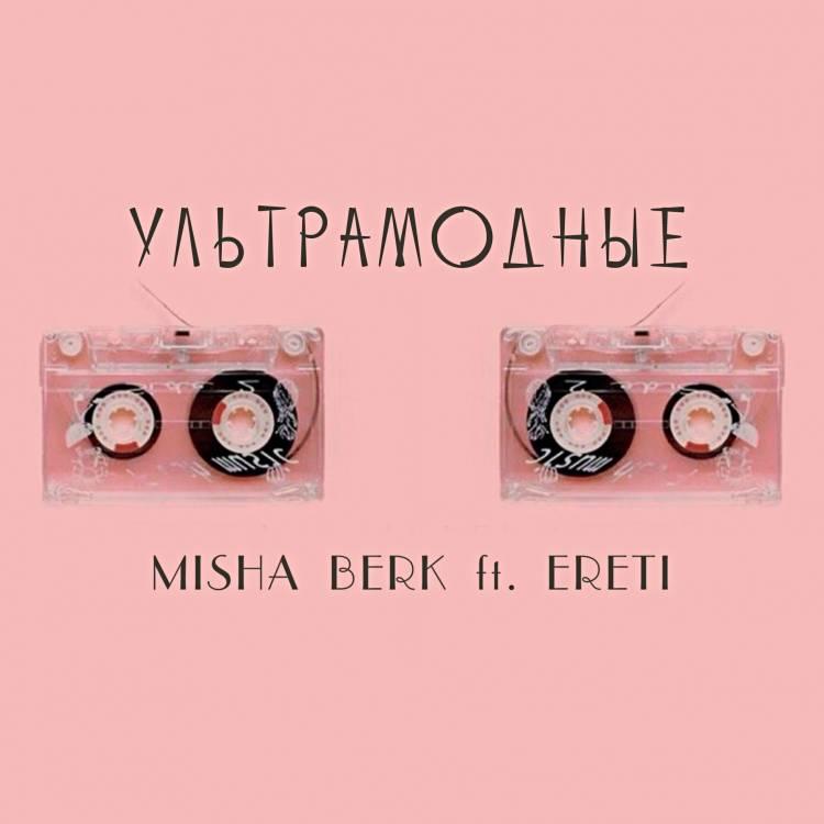 Misha Berk-Ультрамодные