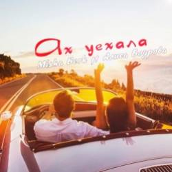 Misha Berk ft Алиса Бодрова-Ах уехала