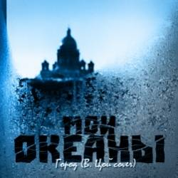 Мои океаны - Город (В.Цой cover)