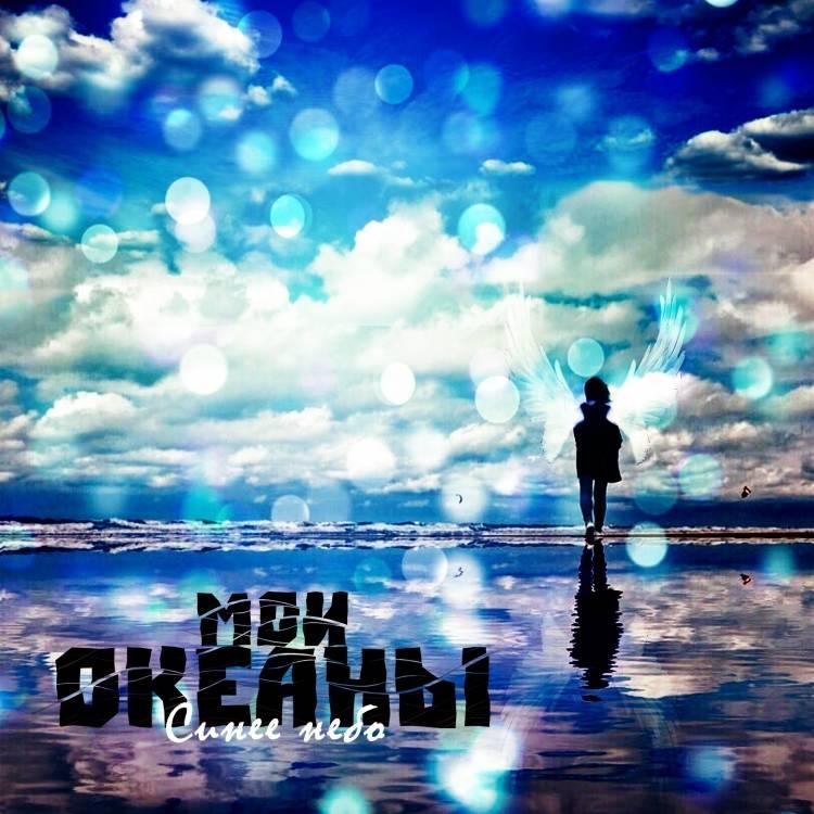 Мои океаны-Синее небо