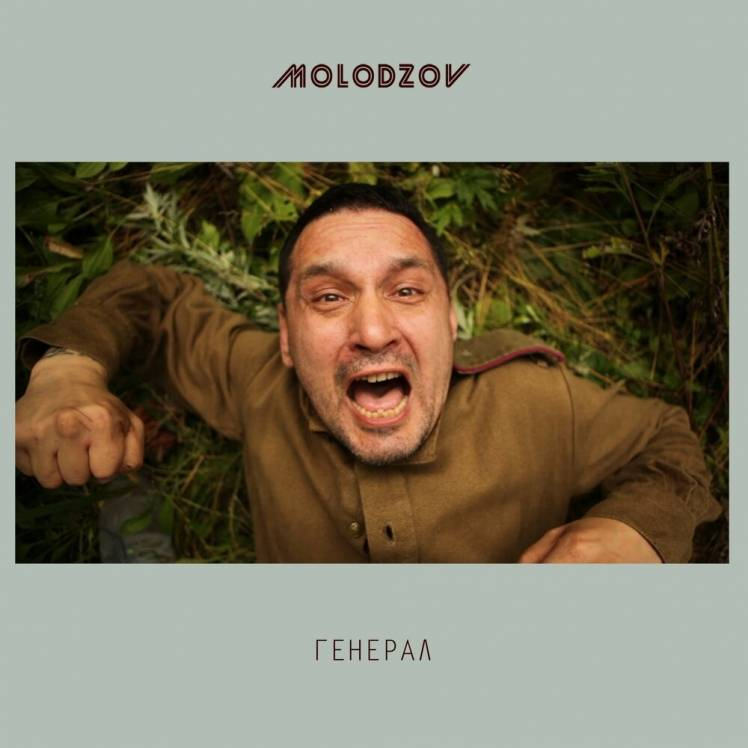 Molodzov-Генерал