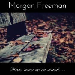 Morgan Freeman - Тем,кто не со мной