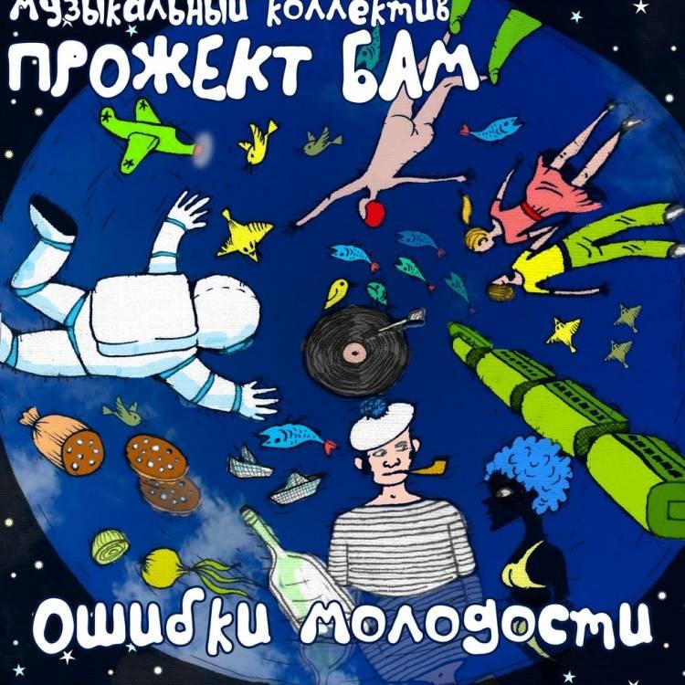 Музыкальный коллектив Прожект БАМ-Есть выход в космос
