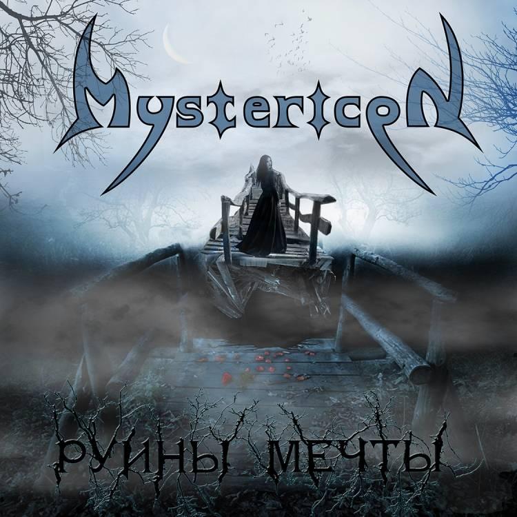 Mystericon-На свет бесконечности