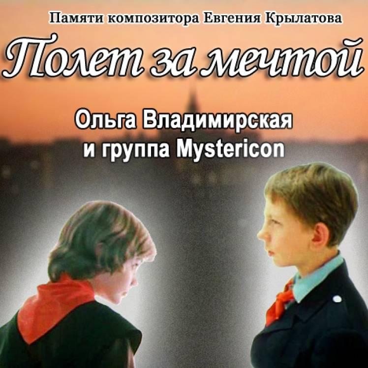 Mystericon-Полет за мечтой кавер на музыку ЕКрылатова
