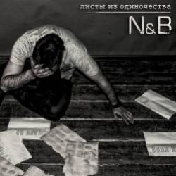 N  B-КАРТИНА