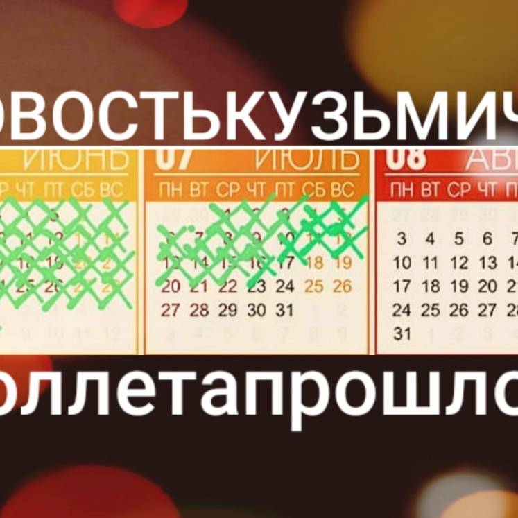 НОВОСТЬ КУЗЬМИЧА-Пол лета прошло